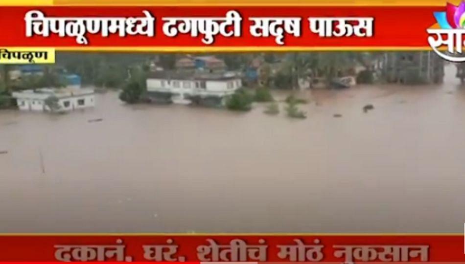 रत्नागिरी,रायगड जिल्ह्यातील पूर परिस्थितीचा मुख्यमंत्र्यांनी घेतला आढावा