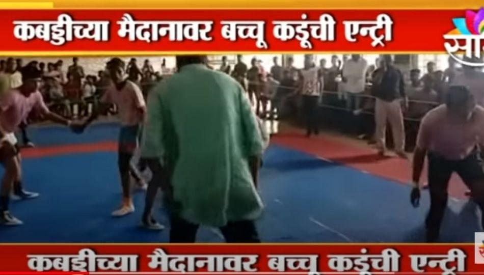 Bacchu Kadu playing Kabaddi   बच्चू कडू उतरले थेट कब्बडीच्या मैदानात; पाहा व्हिडीओ   Viral Video