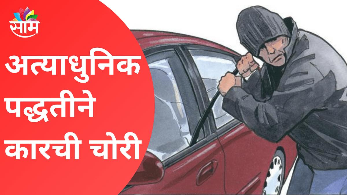 BREAKING | अत्याधुनिक पद्धतीने कारची चोरी ; कारचोर पोलिसांच्या जाळ्यात,पाहा व्हिडिओ