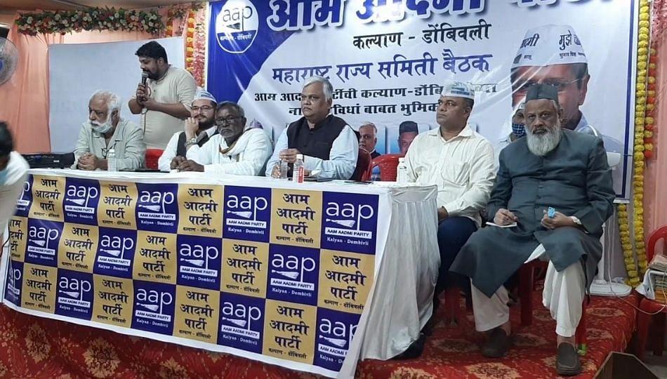 सत्ता दिल्यास कल्याण-डोंबिवलीकरांना दिल्लीप्रमाणे सुविधा देऊ - आम आदमी पक्ष