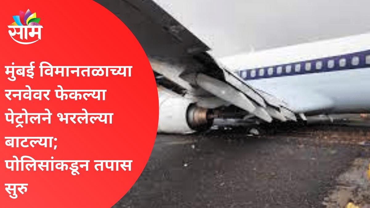 Mumbai Airport | मुंबई विमानतळाच्या रनवेवर फेकल्या पेट्रोलने भरलेल्या बाटल्या;पोलिसांकडून तपास सुरु ; पाहा व्हिडिओ