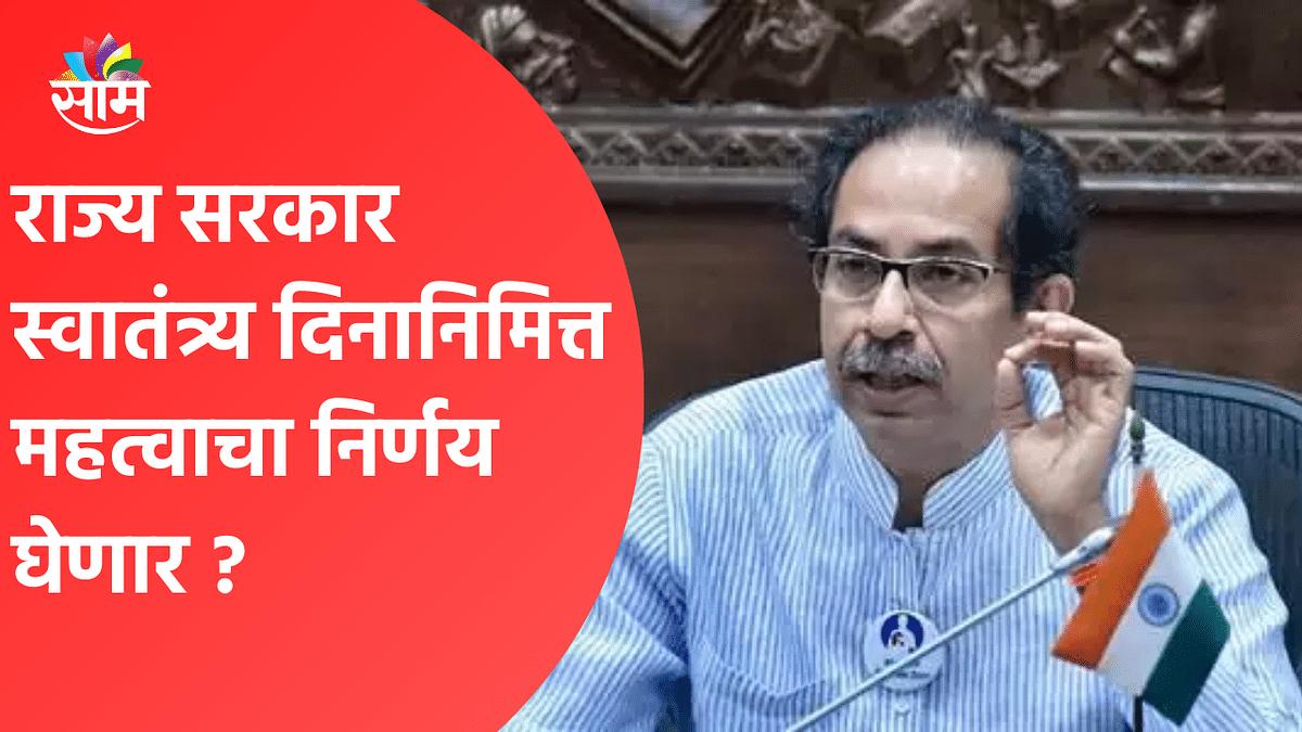 Maharashtra Government | राज्य सरकार स्वातंत्र्य दिनानिमित्त महत्वाचा निर्णय घेणार ?पाहा व्हिडिओ