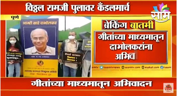 Narendra Dabholkar | दाभोलकरांच्या हत्येला 8 वर्ष पूर्ण, अंनिसकडून कँडलमार्च व घोषणाबाजी