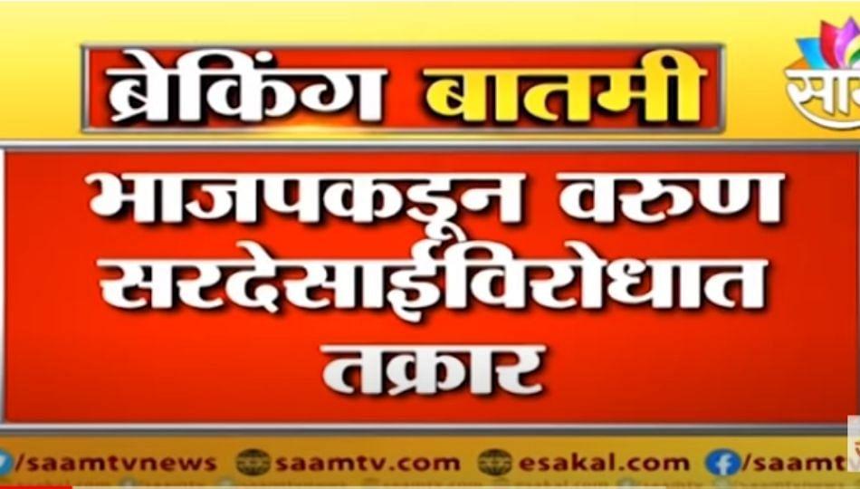 BJP | भाजपकडून वरुन सरदेसाई विरोधात तक्रार दाखल