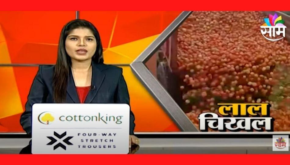Farmers In Trouble | शेतकऱ्यांची व्यथा काही सुटेना! पाहा टोमॅटो उत्पादकांचं हे आंदोलन