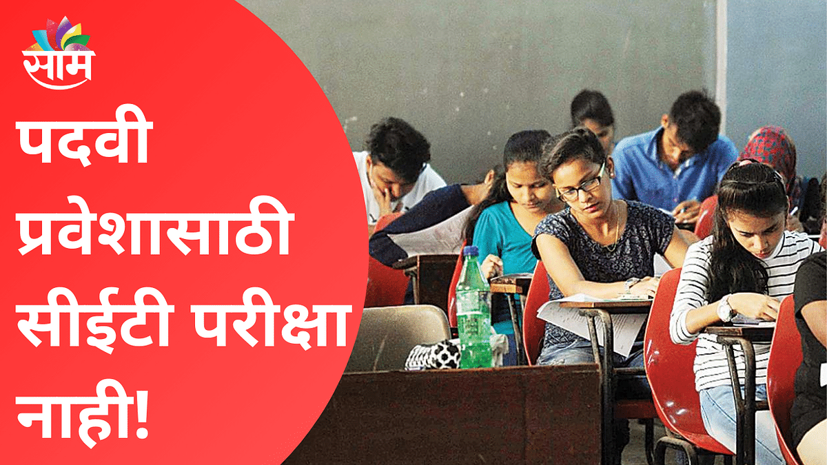 Uday Samant | पदवी प्रवेशासाठी सीईटी परीक्षा नाही ; पाहा व्हिडिओ