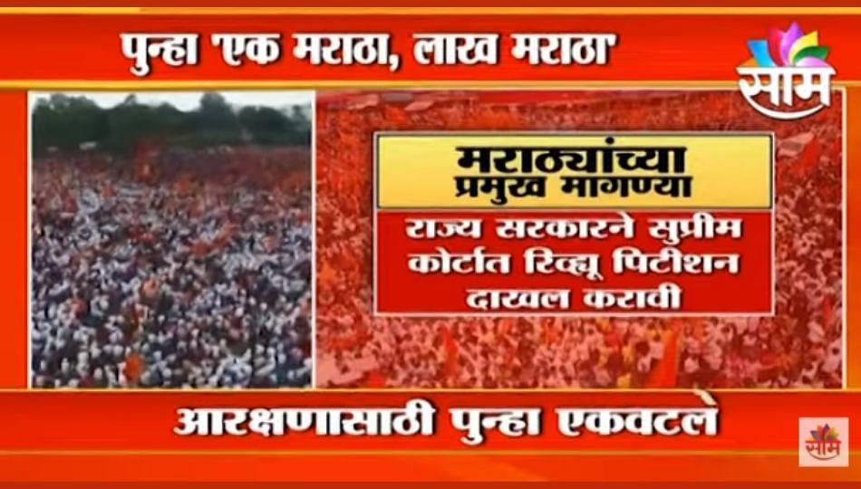 #MarathaReservation | मराठा समाज मागण्यांसाठी आक्रमक, आज राज्यभर मुक आंदोलन
