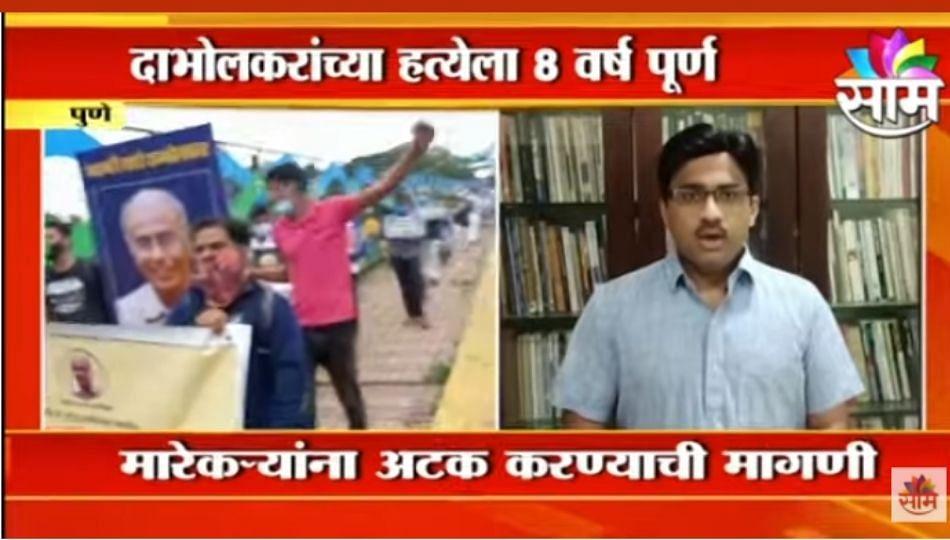 Dabholkar | अंनिसकडून दाभोलकरांना अभिवादन, यासह कँडलमार्च काढून घोषणाबाजी