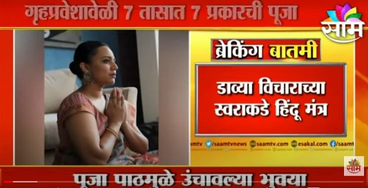 Swara Bhaskar Trolled | हिंदूविरोधी स्वरा भास्करनं केला पूजाविधी, मग चर्चा तर होणारच, पाहा काय घडलं