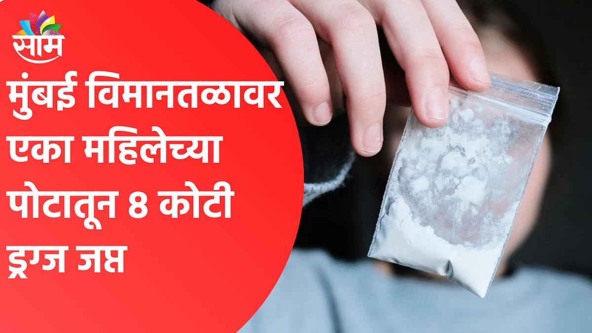 BIG NEWS | मुंबई विमानतळावर एका महिलेच्या पोटातून 8 कोटी ड्रग्ज जप्त ; पाहा व्हिडिओ