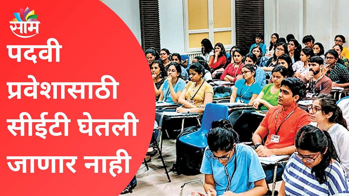 Uday Samant | पदवी प्रवेशासाठी सीईटी घेतली जाणार नाही