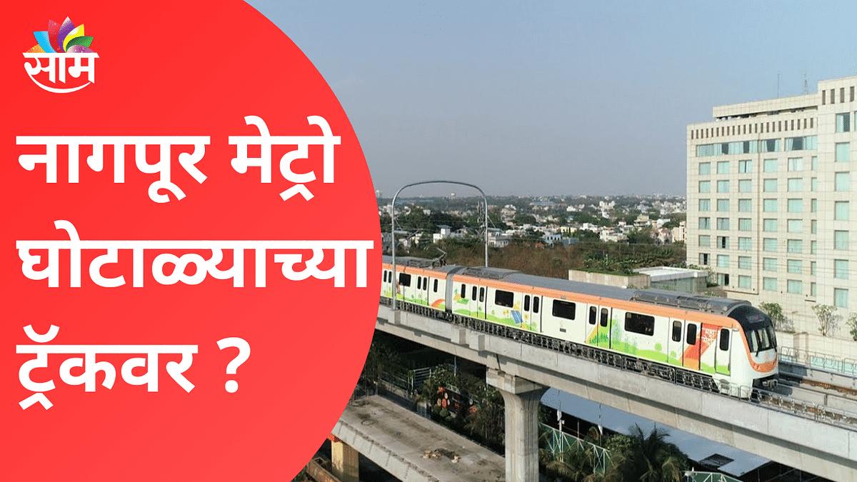 Nagpur Metro scam? | नागपूर मेट्रो घोटाळ्याच्या ट्रॅकवर ? पाहा हा व्हिडिओ