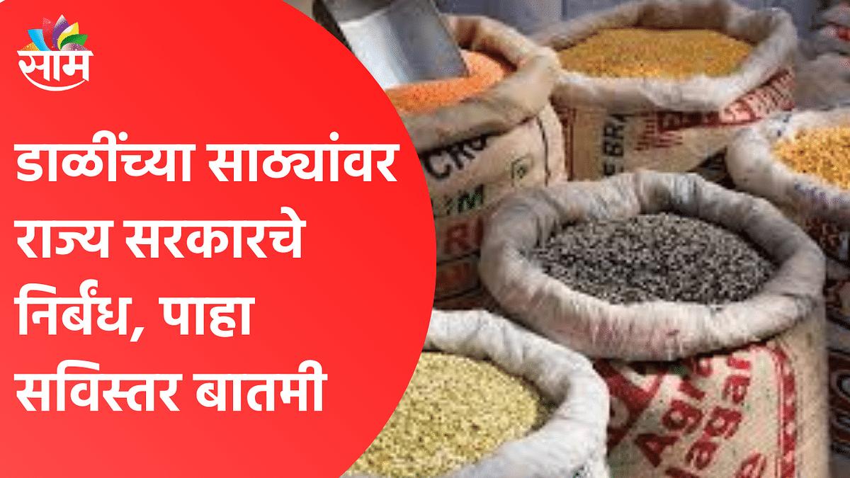FOOD UPDATE | डाळींच्या साठ्यांवर राज्य सरकारचे निर्बंध, पाहा सविस्तर बातमी