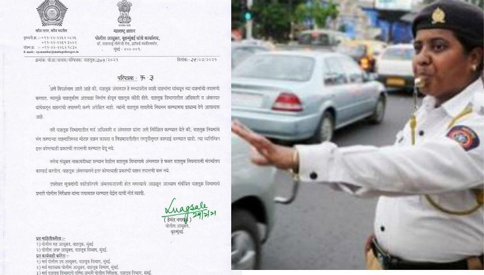 वाहनांची तपासणी थांबवा; मुंबई पोलीस आयुक्तांचे ट्रॅफिक पोलिसांना आदेश!
