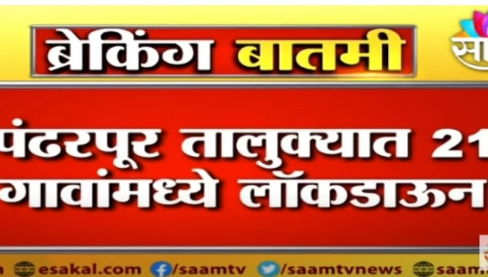 Lockdown Update | आजपासून 14 दिवस कडक लाॅकडाऊन | Pandharpur