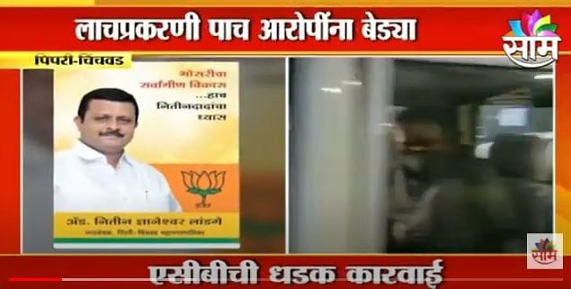 BREAKING Pune | पिंपरी स्थायी समिती अध्यक्ष नितीन लांडगेंना अटक