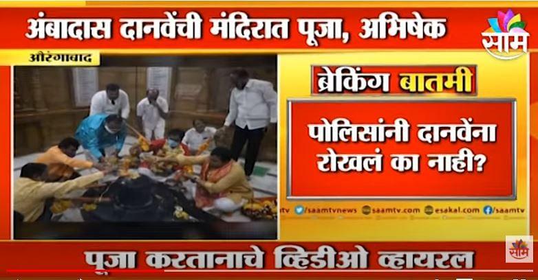 Aurangabad Breaking | इतरांसाठी मंदिराचे दरवाजे बंद पण नेत्यांसाठी खुले ? | Maharashtra