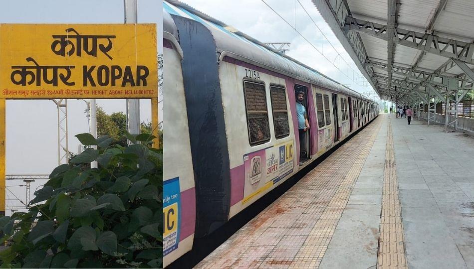 कोपर रेल्वे स्टेशनला आता होम प्लॅटफॉर्मची सुविधा...