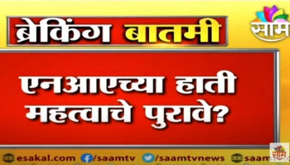 BREAKING Sachin Vaze   एनआयएच्या हाती महत्वाचे पुरावे?
