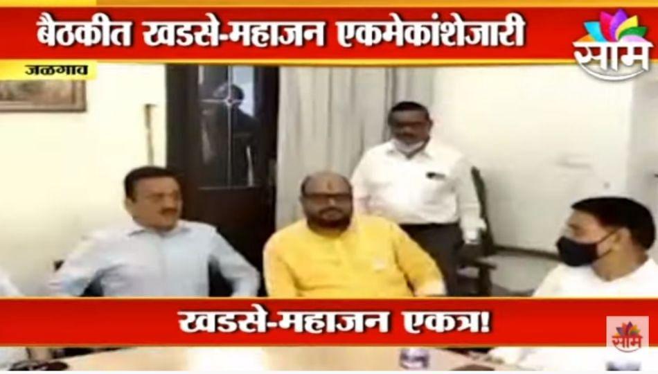 Eknath Khadse VS Girish Mahajan | कट्टर विरोधी चक्क शेजारी शेजारी