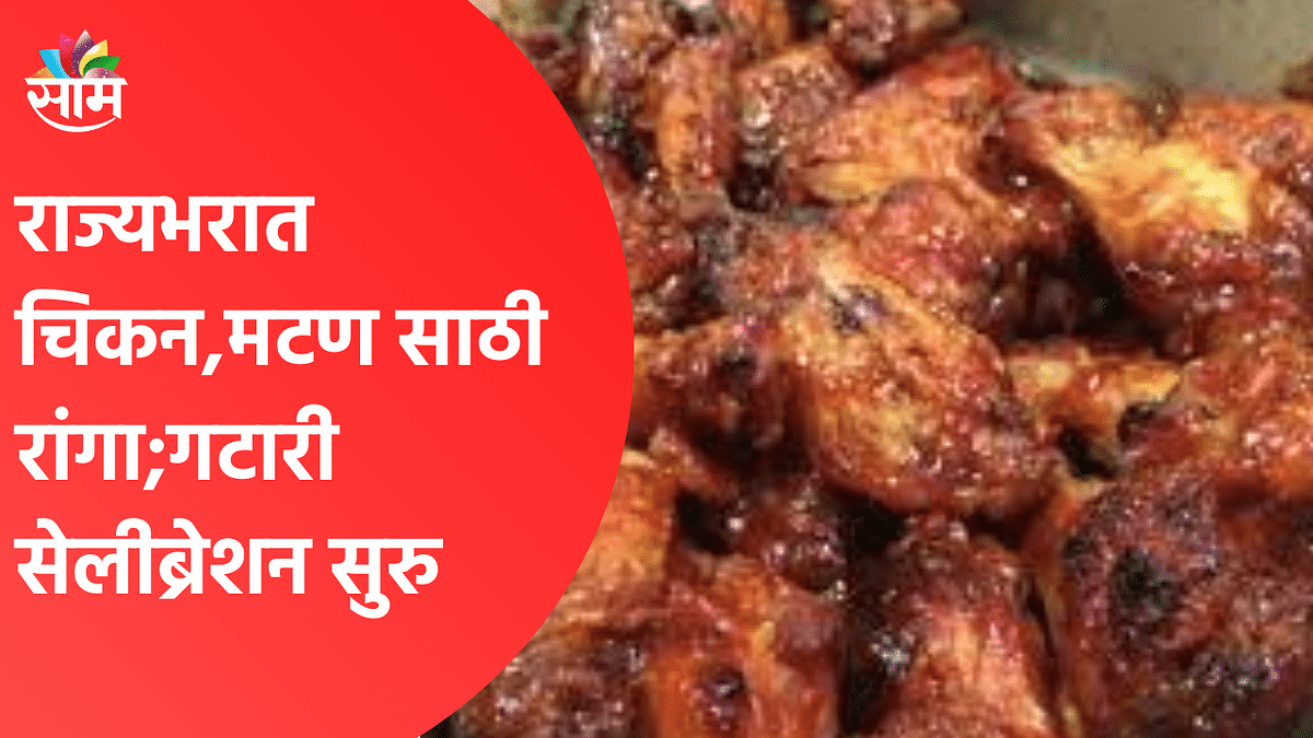 Maharashtra News | राज्यभरात चिकन,मटण साठी रांगा; 'गटारी सेलीब्रेशन' सुरु;पाहा व्हिडीओ