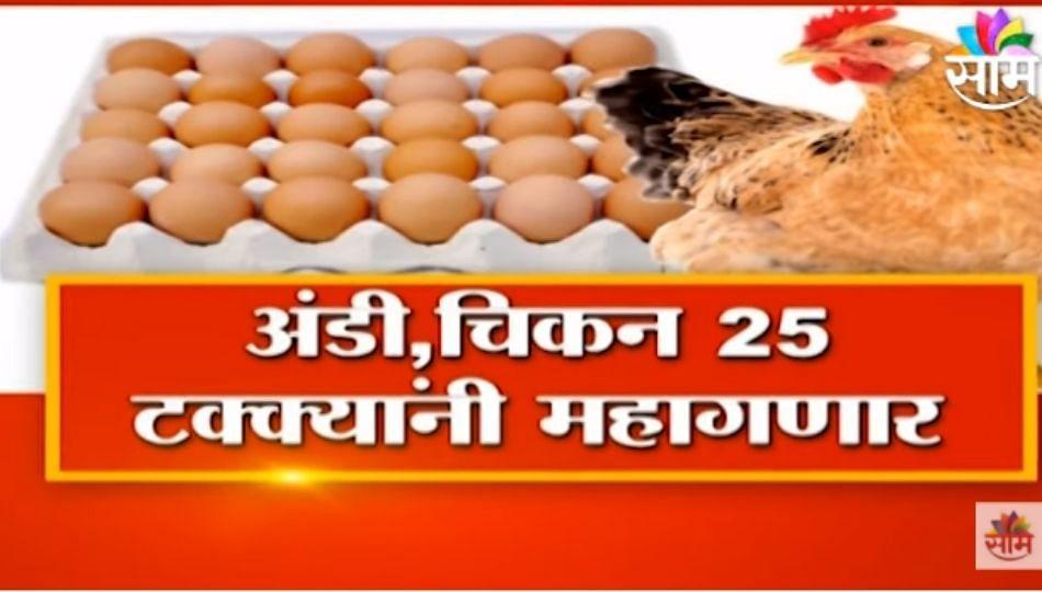 Chicken Special | श्रावणानंतर चिकन खाण्याचा बेत आखण्याआधी हा व्हिडीओ बघा !