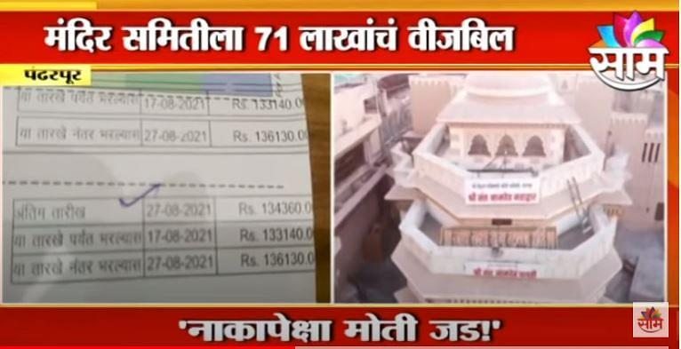 Pandharpur Breaking | पंढरपूर मंदिर बंद असतानाही 71 लाखांचे वीजबिल ? | Maharashtra