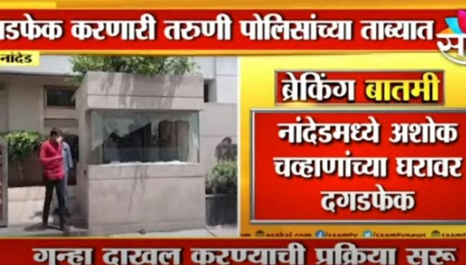 Nanded Breaking   अशोक चव्हाणांच्या घरावर दगडफेक   Ashok Chavhan   Maharashtra