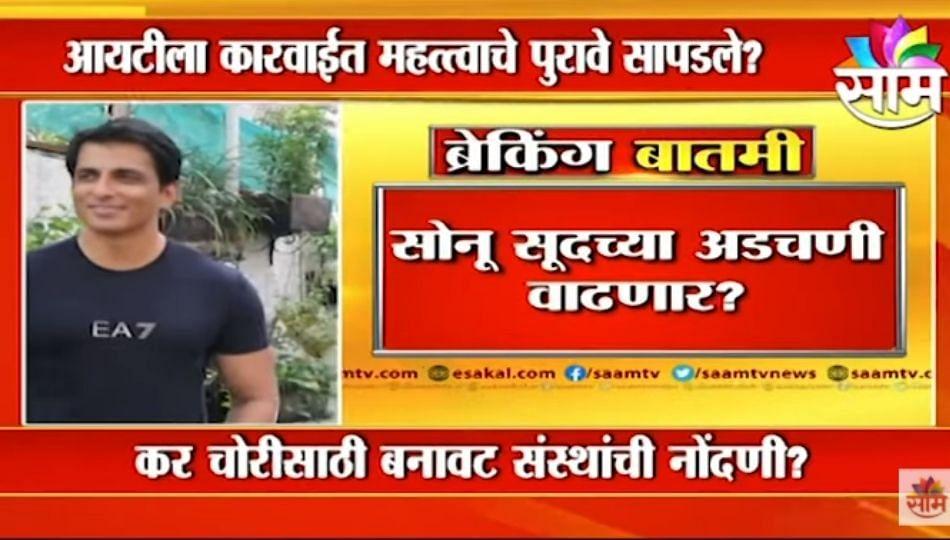 #SonuSood | अभिनेता सोनू सूदच्या अडचणी वाढणार?