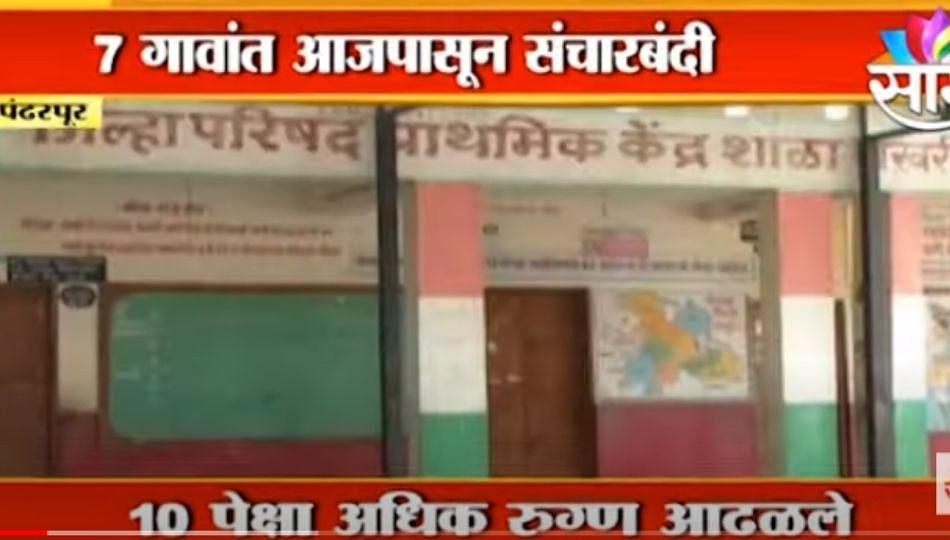 Pandharpur | पंढरपुरातील 7 गावांत नव्याने निर्बंध लागू ,14 दिवसांसाठी कडक निर्बंध