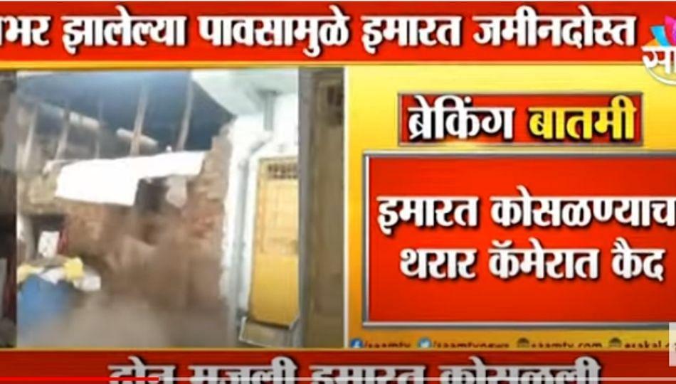 Dhule Breaking | धुळे शहरात इमारत कोसळली | Maharashtra