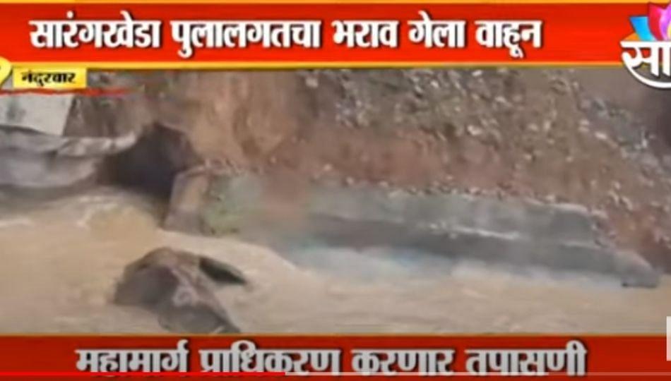 #Nandurbar | तापी नदीत मोठ्या प्रमाणावर विसर्ग, पाहा हा व्हिडिओ