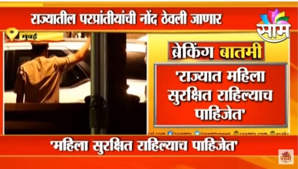 #Raj Thackeray | .....राज ठाकरेंची ती सूचना सीएमनं ऐकली..पाहा महिलांनो ही बातमी तुमच्यासाठी