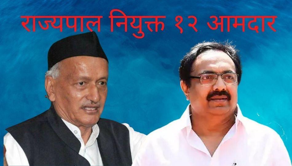 Maharashtra Politics: बारा आमदारांच्या यादीत बदल नाही, पहा व्हिडीओ