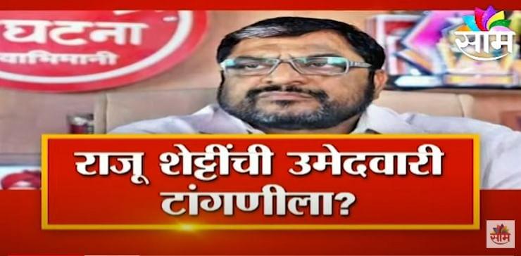 Raju Shetty Special Story   राजू शेट्टींची उमेदवारी टांगणीला ?   Maharashtra
