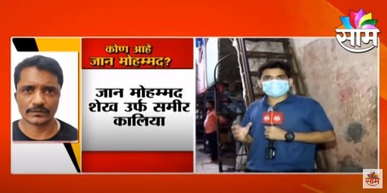 Mumbai Terrorist Update | कोण आहे जान मोहम्मद शेख उर्फ समीर कालिया ? | Maharashtra