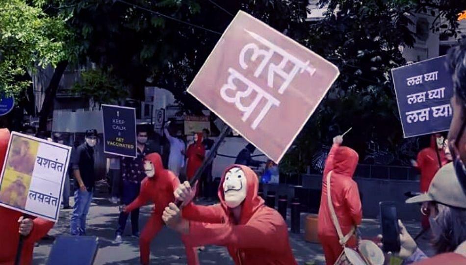 Money Heist Song   Money Heistच्या  गेटअपमधून कोण देतय लसीकरणाचा संदेश (पहा व्हिडीओ)