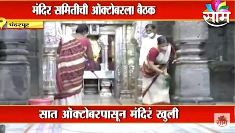 Pandharpur   विठुरायाच्या मुखदर्शनासाठी भाविक आतुर