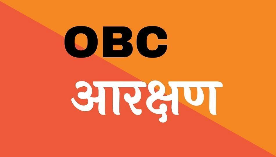 स्थानिक स्वराज्य संस्थामधील 'OBC' आरक्षण वादात !