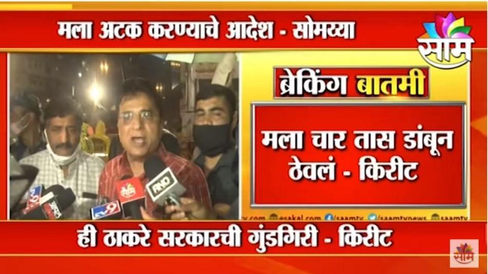 Kirit Somaiya On Uddhav Thackeray | उद्धव ठाकरेंचं उद्धट सरकार ; किरीट सोमय्यांची घणाघाती टीका