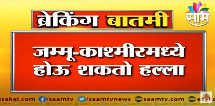 Jammu Kashmir | जम्मू- काश्मीरमध्ये होऊ शकतो हल्ला