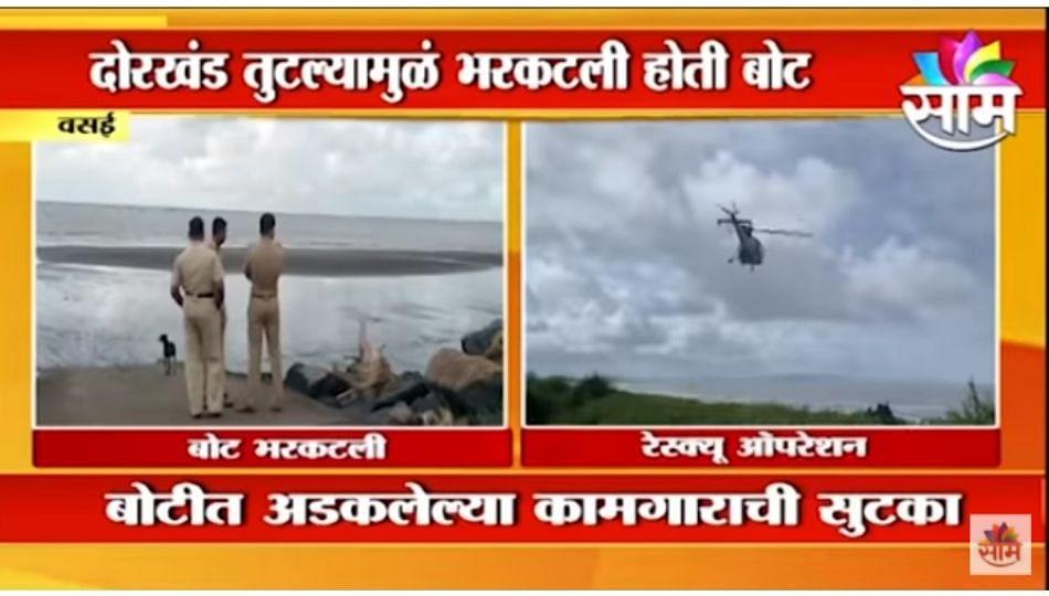 BREAKING Vasai   तटरक्षक दलाचं थरारक रेस्क्यू ऑपरेशन, हेलिकॉप्टरच्या मदतीने कामगाराची सुटका