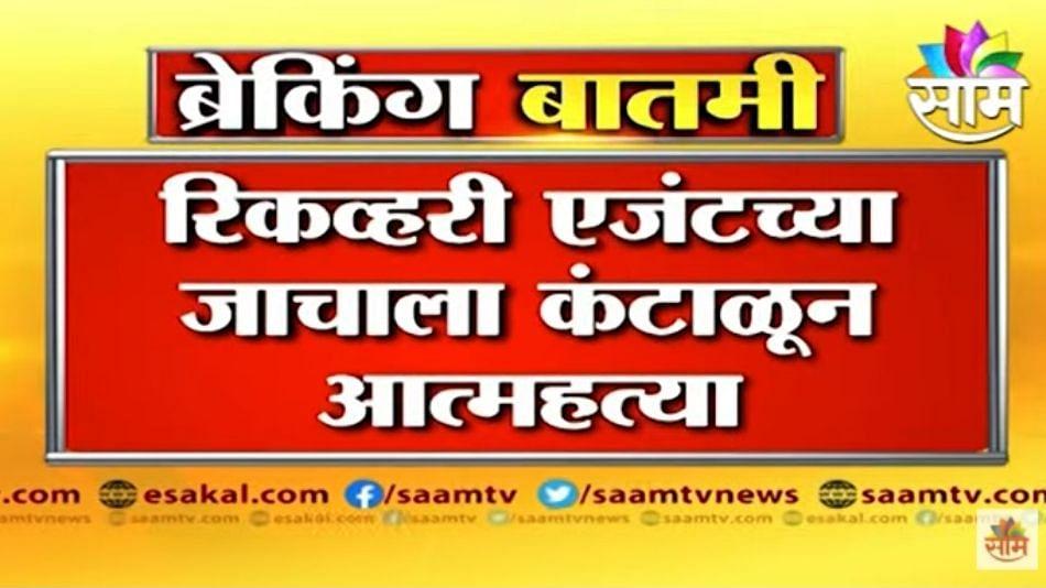 Mumbai Breaking | रिकव्हरी एजंटच्या जाचाला कंटाळून आत्महत्या ! | Maharashtra