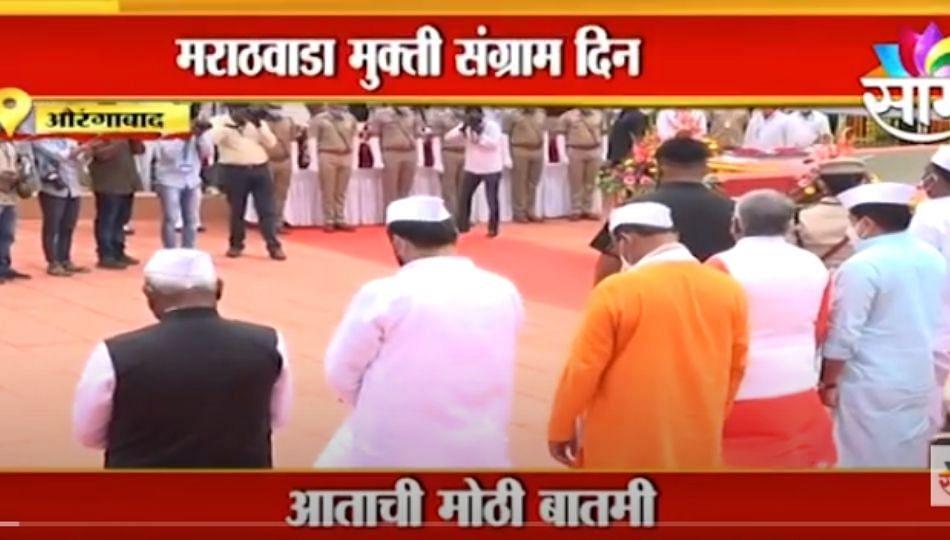 CM In Aurangabad LIVE | मराठवाड्याच्या विकासासाठी मुख्यमंत्री काय घोषण करणार?