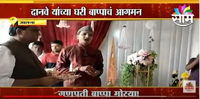 Ganesh Chaturthi | रावसाहेब दानवेंच्या घरी बाप्पांचे आगमन | Ganeshotsav | Ganesh Festival
