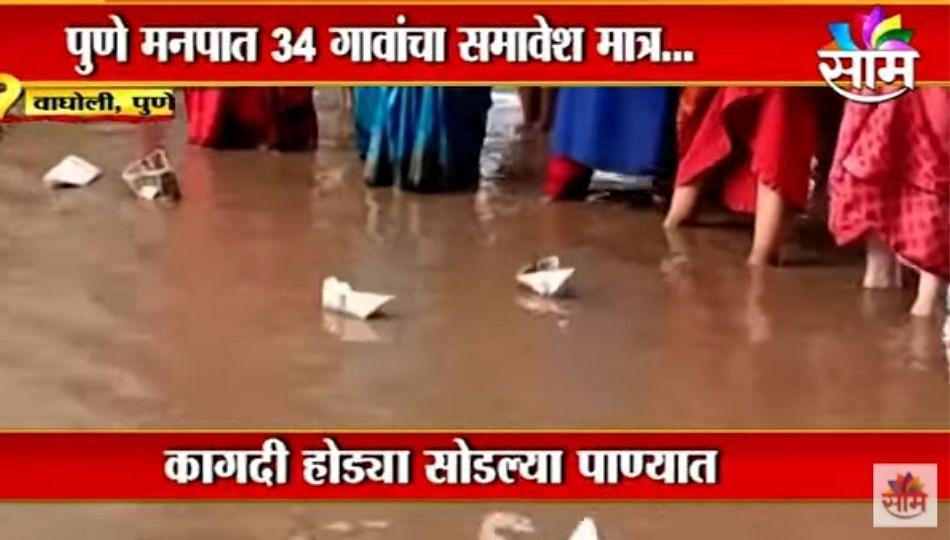 Pune | पुण्यातील महिलांनी पुकारलं आंदोलन, उतरल्या थेट पाण्यात... (पहा व्हिडिओ)