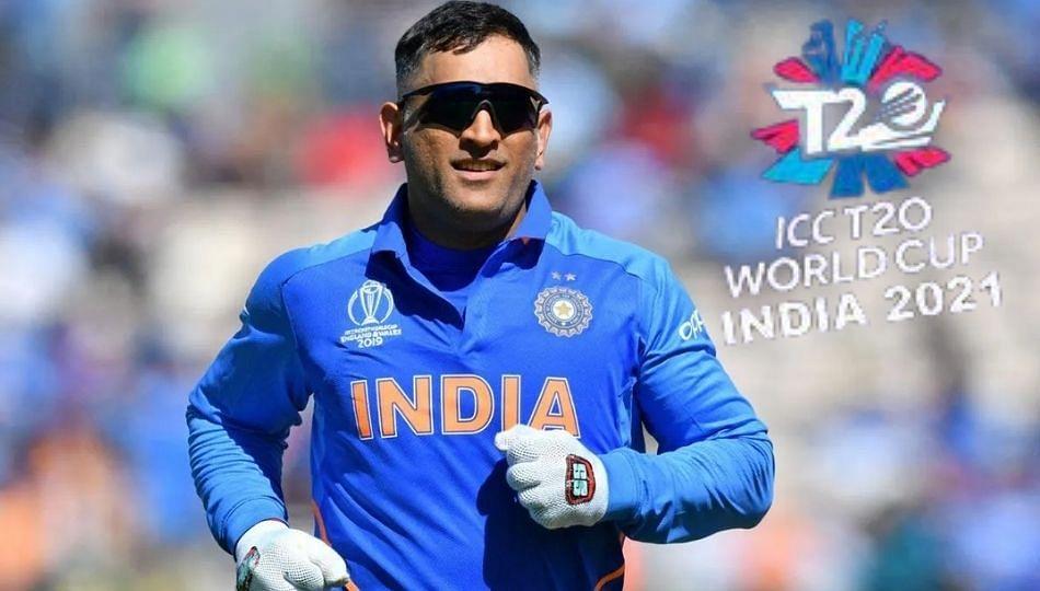 T20 World Cup 2021 टीम इंडियाची घोषणा; धोनीला मिळाली नवीन जबाबदारी