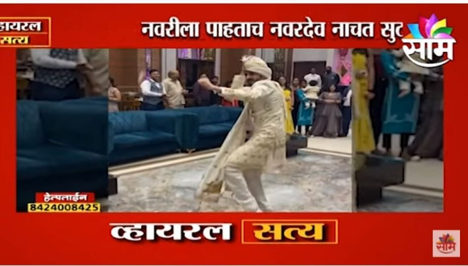 Viral Video   नवरीला पाहताच नवरदेव लागला नाचायला, पाहून तुम्हीसुद्धा हसून लोटपोट व्हाल
