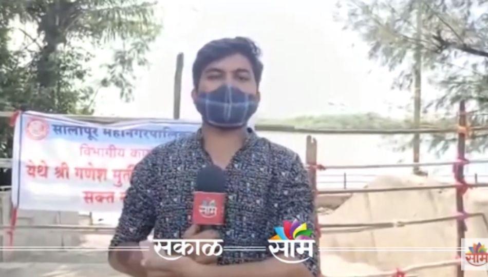 Solapur | सोलापुरात आज लॉकडाऊन; घरगुती गणपतींच विसर्जन करणार महापालिका