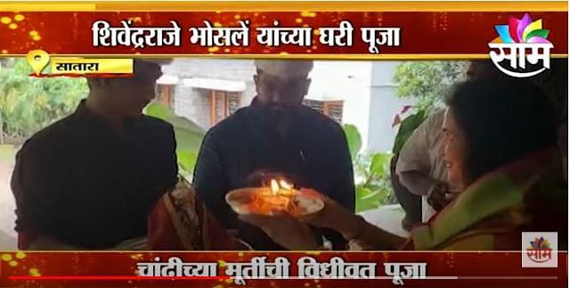 Ganesh Chaturthi | शिवेंद्रराजे यांच्या घरी गणरायाचे आगमन | Shivendraraje | Maharashtra
